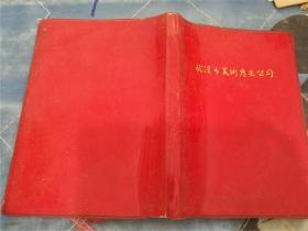 武汉市美术广告公司 笔记本(红色塑封,带彩图,内页干净)