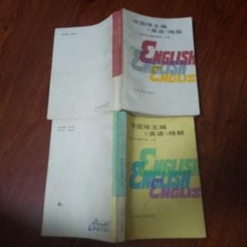 许国璋主编《英语》精解.-附补充习题及答案 中下册