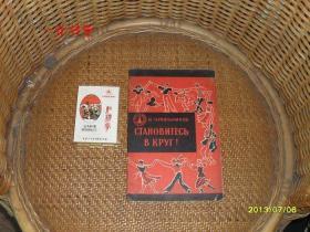 "СТАНВИТЕСb  В  КРУГ俄文图书,译名大概叫""排成圆圈""(1956年出版,插图多,个人藏书)"