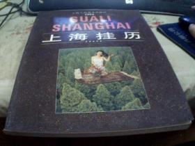1994年  上海挂历