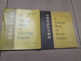 《有声英语社交会话》《有声英语日常会话》(2本附薄膜唱片)