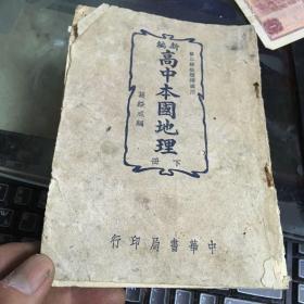 新编 高中本国地理 下册