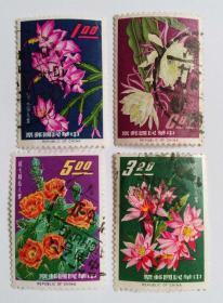 台湾邮票 专29 花卉信销邮票4枚全