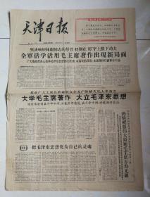 天津日报:1966.9.29,品好!!!