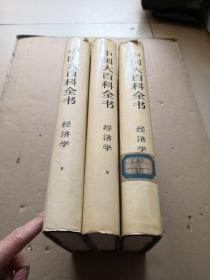 中国大百科全书 经济学(ⅠⅡⅢ精装特种本)一版一印