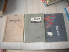 金陵春梦 2,4,5册   3本合售  整体八品