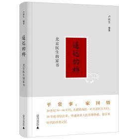遥远的桥(北京医生的家书)(精)