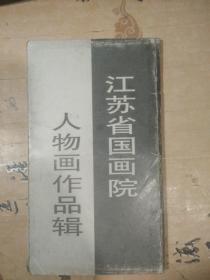 江苏省国画院人物画作品辑