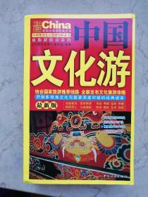 自助游综合系列:中国文化游(最新版)