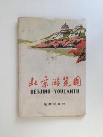 北京游览图 1978年版