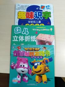 儿童素质教育丛书(幼儿立体折纸)(创意贴纸游戏书)(趣味识字学龄前儿童必看大全)3本合售