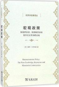 宏观政策:新剑桥学派、凯恩斯学派和货币主义学派的论战(经济学名著译丛)