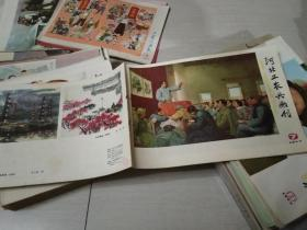 河北工农兵画刊1977.7