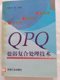 高耐磨、高抗蚀、微变形QPQ盐浴复合处理技术