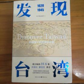 发现台湾(1620—1945)