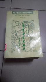 山东艺术发展研究【仅印2000册·1992年一版一印】 30
