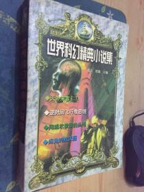 世界科幻经典小说集
