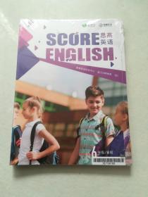 思高英语【6年级 暑假】全新5本书