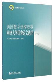 同济数学系列丛书:美国数学建模竞赛同济大学优秀论文选评(下)