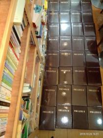 中国大百科全书 第二版  全套32册 全,合售