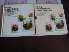 第二十一届全国最佳邮票评选颁奖活动纪念 北京 精装