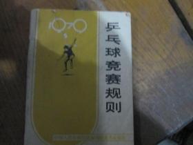 乒乓球竞赛规则