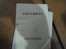 劳动安全监察文件