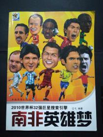 2010世界杯32强巨星搜索引擎-南非英雄梦(16开)