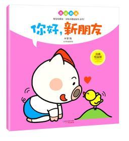 儿童行为习惯养成绘本:  小猪阿帽·自信的我你好,新朋友