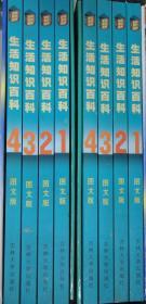文化百科系列:生活知识百科(图文版)(第1.2.3.4卷全盒装新书)