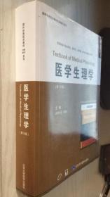 双语教材·国外经典医学教材改编影印系列:医学生理学(第12版)第十二版 [美]霍尔 9787565902703