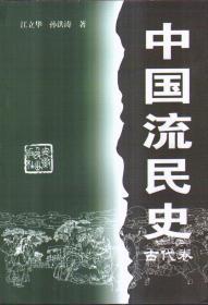 中国流民史 古代卷