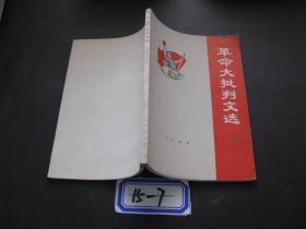 革命大批判文选 15-7(货号15-7)
