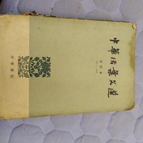 中华活叶文选合订本(三)41--60
