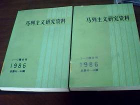 马列主义研究资料 1986年、1-4(2册合售)