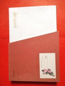 倪萍画日子(绘画签赠本)