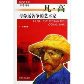 历史的丰碑·文学艺术家卷:与命运苦争的艺术家--凡·高
