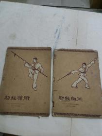 《初级枪术》《初级剑术》62年印,2册合售