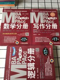 2019MBA/MPA/MPAcc/写作分册+逻辑分册+数学分册(第17版)三册合售