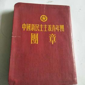 中国新民主主义青年团团章,第二大,漆面,精装