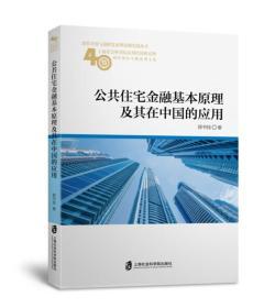 正版】公共住宅金融基本原理及其在中国的应用