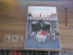 军旅明信片----海军大连舰艇学院【全12张】
