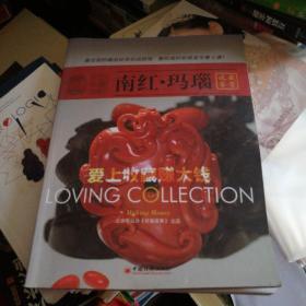 爱上收藏赚大钱:南红·玛瑙