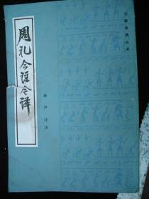 1985年出版的----厚册----繁体竖版---【【周礼今注今译】】---16000册----少见