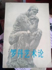 罗丹艺术论 本书成书于罗丹晚年,其中有他对于艺术创作一般性问题的见解,也有对于雕塑艺术的规律性的经验谈;有对于历史上的美术家的评述,也有对于当时创作的议论。它集中反映罗丹艺术观和美学思想,是对近代西方艺术世界有着深远影响的名著。