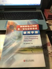契税耕地占用税及一体化征管系统使用手册
