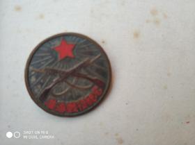淮海战役纪念铜章
