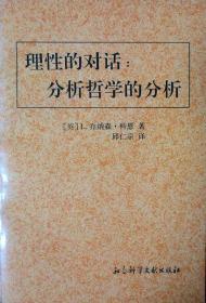 理性的对话:分析哲学的分析(1997年一版一印仅1500册,自藏,品相十品全新)