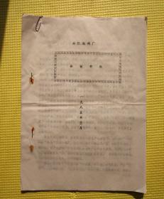 吴江玻璃厂关于《1984年生产总结与1985年工作安排》材料