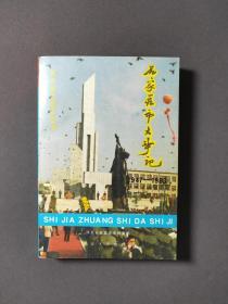 石家庄市大事记1947~1983 近十品!